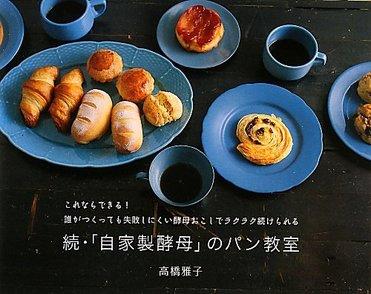 簡単!パンの作り方が基本からわかるレシピ本おすすめ5選画像