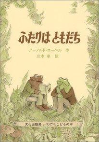 アーノルド・ローベルのおすすめ絵本!『ふたりはともだち』の作者画像