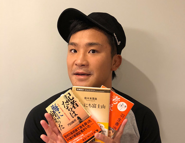 イッテンヨン目前、新年を迎えるにあたって読む本【KUSHIDA】画像