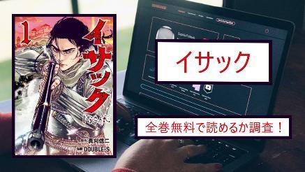 【イサック】全巻無料で漫画を読めるか調査!スマホアプリでも画像