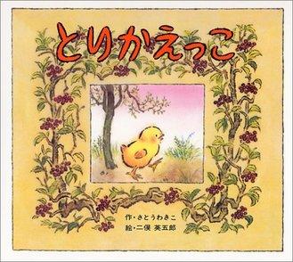ポプラ社が出版している絵本おすすめ10選!名作から隠れた傑作まで画像