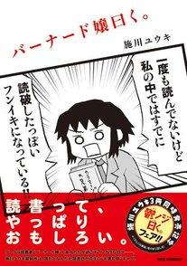 施川ユウキおすすめ漫画ランキングベスト5!『バーナード嬢曰く。』の作者画像