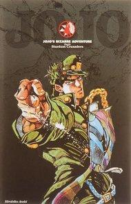 『ジョジョの奇妙な冒険』3部スターダストクルセイダースの魅力をネタバレ!画像