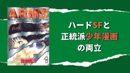 不朽のSFアクション漫画『ARMS』の魅力とストーリーを全巻紹介!画像