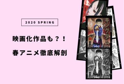 気になる2020年春アニメは約30本!原作とあらすじを一挙公開!画像