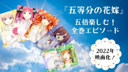 漫画『五等分の花嫁』の五つ子が可愛すぎ!5巻までの魅力をネタバレ紹介