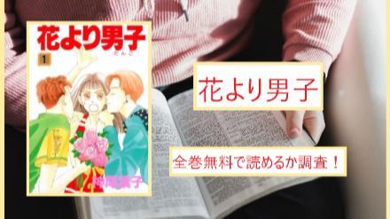 【花より男子】全巻無料で読めるか調査!漫画を今すぐ安全に画像