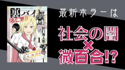 Web発の注目ホラー漫画『裏バイト:逃亡禁止』の魅力に迫る!画像