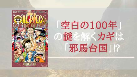 【ワンピース】「空白の100年」は日本に実在した!? 邪馬台国をヒントに考察!画像