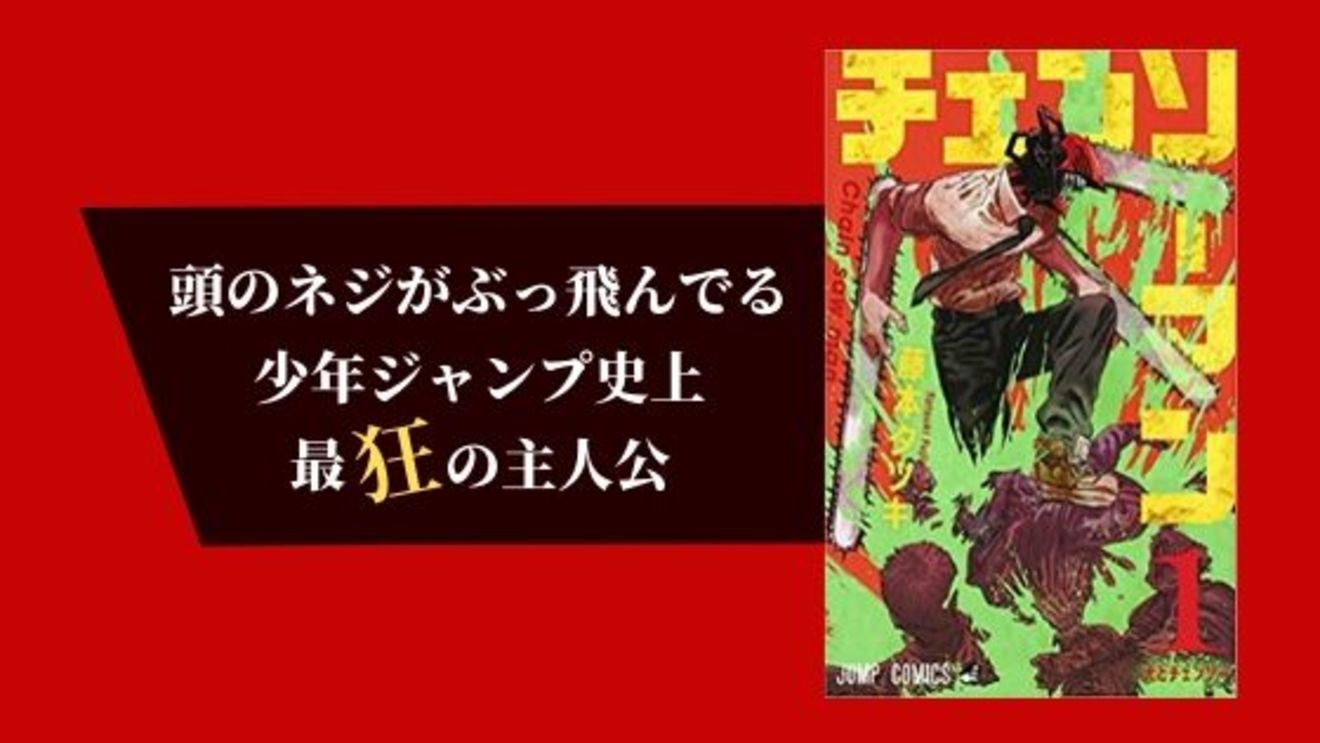 ジャンプ史上最「狂」!『チェンソーマン』最大の魅力は、主人公・デンジの痛快さだ!