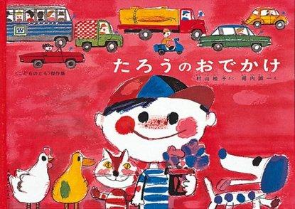 3歳の子どもと一緒に読みたい絵本おすすめ36選!画像