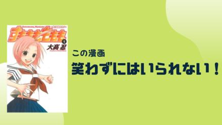 漫画「すもももももも」が無料で読める!全12巻の見所をネタバレ紹介!画像