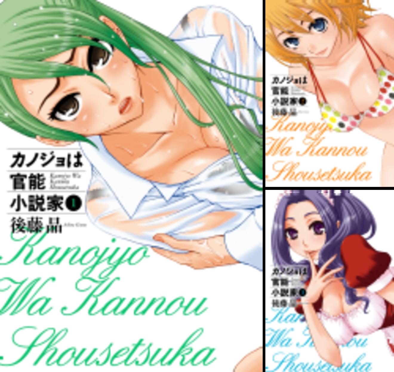 『カノジョは官能小説家』が無料!美人先生との愛あるエロな日々をネタバレ!