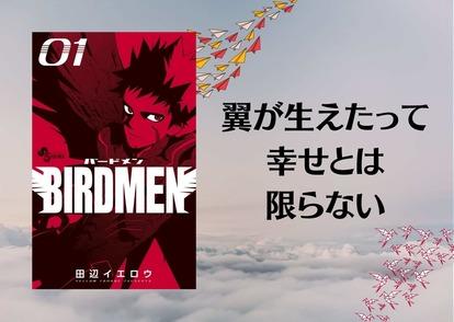 漫画『BIRDMEN』はキャラクターに魅力満載!青春SF物語をネタバレありで考察画像