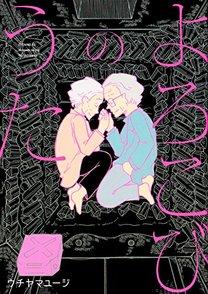 漫画『よろこびのうた』は実際の心中事件が題材。衝撃作の見所をネタバレ紹介画像