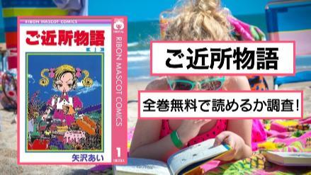 【ご近所物語】全巻無料(1~7巻)で読める?アプリや漫画バンクの代わりに画像
