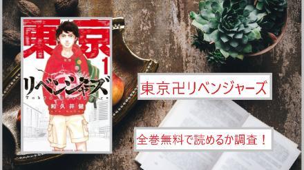 【東京卍リベンジャーズ】全巻無料で読めるか調査!漫画を今すぐ安全に