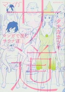 漫画『サ道』に学ぶ、サウナで整う作法!ドラマ化原作の魅力をネタバレ紹介!画像