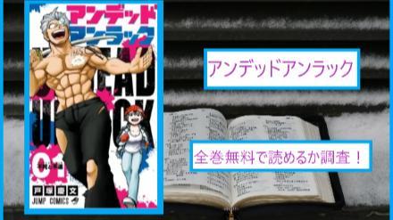 【アンデッドアンラック】全巻無料で読めるか調査!漫画を安全に一気読み画像