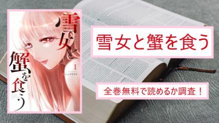【雪女と蟹を食う】全巻無料で漫画を読めるか調査!スマホアプリでも画像