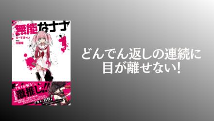 漫画『無能なナナ』の見どころを最新3巻までネタバレ紹介!正義とは一体?