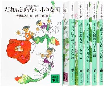佐藤さとるおすすめ作品5選!絵本やコロボックル物語を手がけた童話作家画像