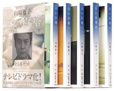 小説『白い巨塔』あらすじなどをネタバレ解説!財前にはモデルがいた!?画像