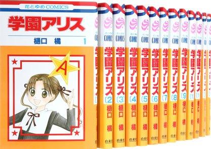 漫画『学園アリス』キャラの魅力を最終回までネタバレ紹介!【学アリ】画像
