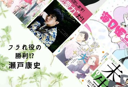 瀬戸康史が出演した映画、テレビドラマの原作を一覧で紹介!原作の漫画・小説が面白い画像