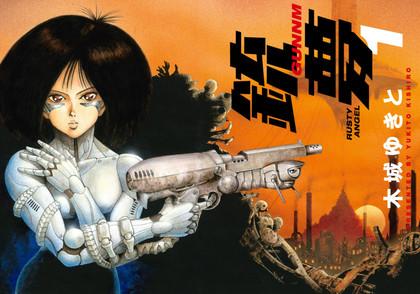 原作漫画『銃夢』の見所全巻ネタバレ紹介!「アリータ」として映画化の名作!画像