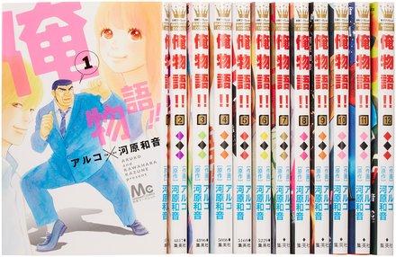 男子が主人公のおすすめ少女漫画ランキングベスト6! 画像