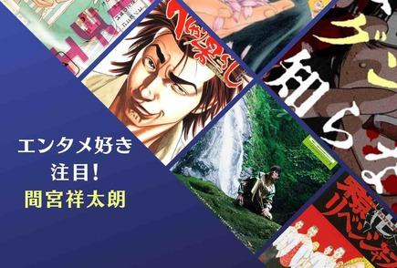 間宮祥太朗は実写化の達人!出演映画、テレビドラマの原作作品の魅力を紹介画像