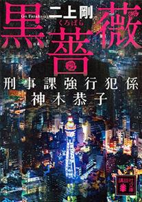 原作小説「黒薔薇」衝撃の事実をネタバレ解説!テレビ朝日で再ドラマ化!画像