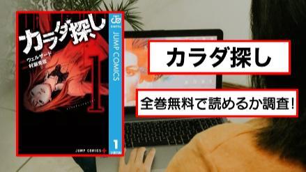 【カラダ探し】全巻無料で読めるか調査!アプリや漫画バンクの代わりも画像