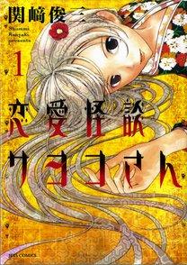『恋愛怪談サヨコさん』が無料で読める!最終回までの見所をネタバレ紹介画像