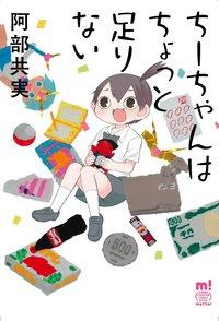 阿部共実のおすすめ漫画ランキングベスト5!読後感がすごいブラックな作品画像