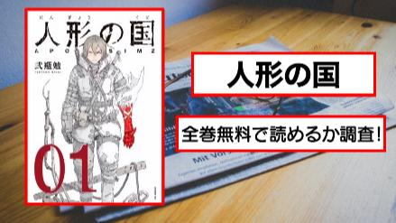 【人形の国】全巻無料で読める?アプリや漫画バンクなど違法サイトの代わりに画像