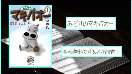 【みどりのマキバオー】全巻無料で読めるか調査!漫画を安全に一気読み画像