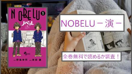 【NOBELU-演-】全巻無料で読めるか調査!漫画を安全に一気読み画像