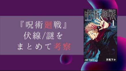 漫画『呪術廻戦』最新巻・最新話までの伏線・謎をまとめて考察!【ネタバレ注意】