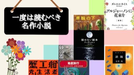 一度は読むべき名作小説おすすめ30選!画像