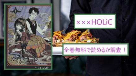 【×××HOLiC(ホリック)】全巻無料(1~19巻)で漫画を読める?画像
