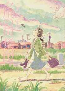 漫画『夕凪の街 桜の国』の優しく、もの悲しい魅力を全巻ネタバレ紹介!画像