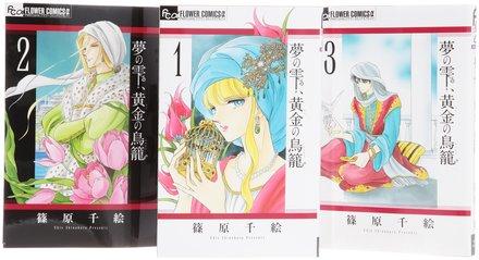 『夢の雫、黄金の鳥籠』の作者・篠原千絵のおすすめ漫画ベスト5!宝塚舞台化の名作も画像