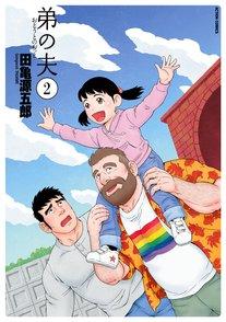 田亀源五郎のおすすめ漫画ランキングベスト5!初心者におすすめ順で紹介!画像