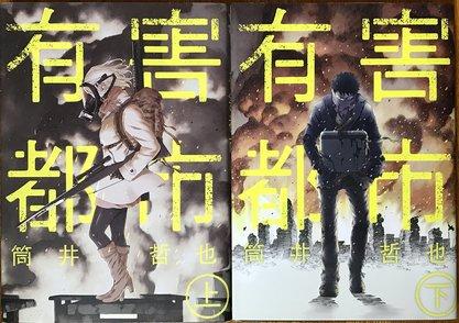 漫画『有害都市』あらすじから分かるヤバい魅力をネタバレ!炎上で賛否両論?画像