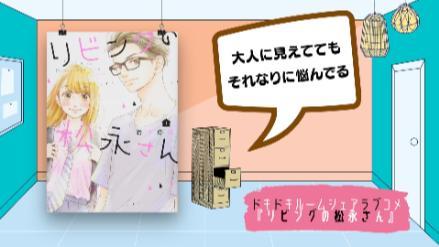 まもなく完結!『リビングの松永さん』をネタバレ紹介!実写化の可能性も予想!画像