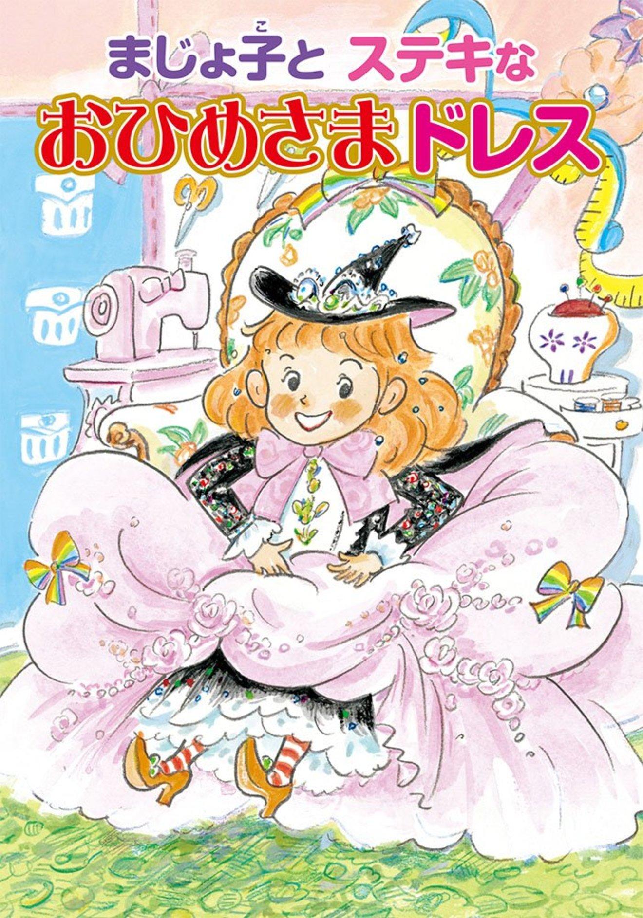 児童書「まじょ子」シリーズおすすめ5選!いまは休止中、再開が待たれる名作