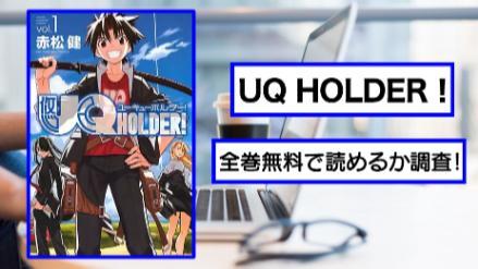 【UQホルダー】全巻無料で読める?アプリや漫画バンクの代わりに画像