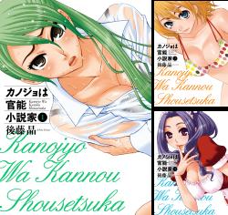 『カノジョは官能小説家』が無料!美人先生との愛あるエロな日々をネタバレ!画像